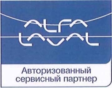 СИНТО - авторизованный сервисный партнер Alfa Laval